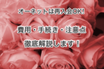 オーネット再入会タイトル画像00